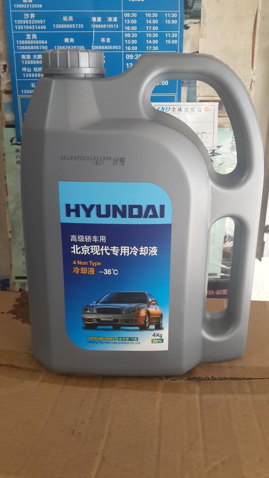 北京现代专用汽车冷却液