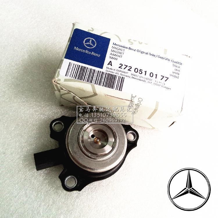 奔驰原装s300e260e300e350s500s400s350 272进排气凸轮轴电磁阀图片